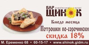 Блюдо месяца в баре «Щинок»