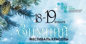 18-19 января - Зимний фестиваль красоты