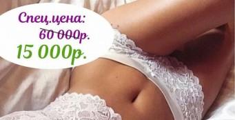 Только в клинике «Ольвия» уникальный аппарат интимного омоложения — единственный на Юге России!