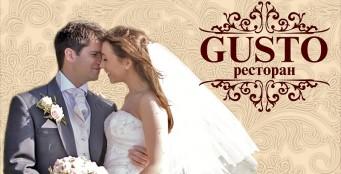 Самые знаменательные события в ресторане GUSTO!