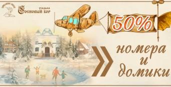 """Скидка на весь номерной фонд усадьбы """"Сосновый Бор""""!"""