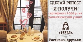 Друзья, в преддверии праздника всех влюблённых хозяюшка Гретель хочет разыграть и подарить одной счастливой паре сертификат на романтический ужин в подарок!