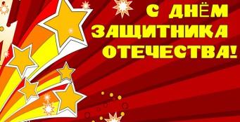 Акция «С Днём Защитника Отечества!»