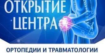 Открытие центра ортопедии и травматологии Водников