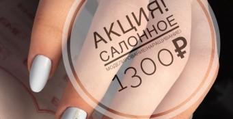 Акция знакомство с мастером: наращивание ногтей 1300 руб.
