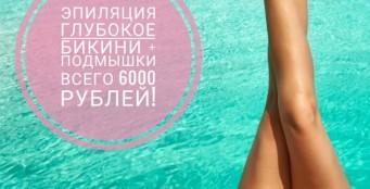 Эпиляция на диодном лазере глубокое бикини + подмышки 6000 рублей!
