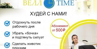 Худей с нами! Абонемент от 500 рублей!