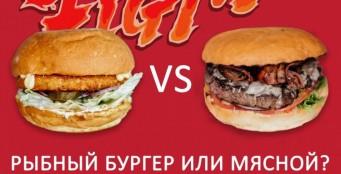 Какой бургер выбираешь ты? Рыбный или мясной?