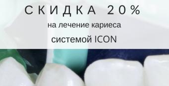 20% скидка на лечение кариеса! Без боли, бормашины и анестезии - метод ICON