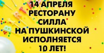 14 апреля - ресторану Силла на Пушкинской 10 лет!