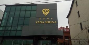 12 апреля - HOME YANA SHEINA - открытие нового пространства красоты и комфорта наших гостей