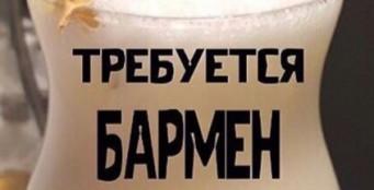 Требуется бармен в кафе «Наша Дача»
