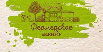 Фермерское меню в «SteakHouse»