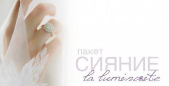 «Сияние» - уникальный пакет услуг для самых прекрасных невест!