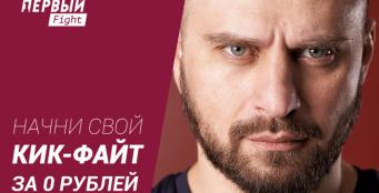 Начни свой КИК-ФАЙТ за 0 рублей с чемпионом мира!