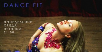 Тренировки по DANCE FIT в самом разгаре!