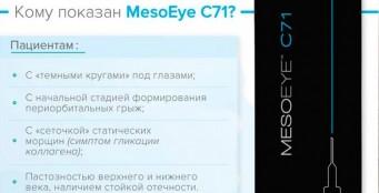 MesoEye C71 (Мезо-Ай) – настоящий прорыв в лечении всех известных проблем кожи в области глаз