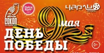 Большой праздник ко Дню Великой Победы с кинотеатром «Чарли» и с ТРК Сокол!