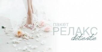 «Релакс» - уникальный пакет услуг для самых прекрасных невест!