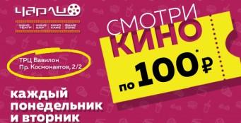 Смотри киноновинки всего по 100 рублей в Чарли в ТРЦ Вавилон!