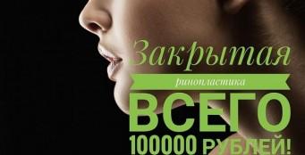 Закрытая ринопластика всего 100 000 руб.!