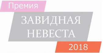 """Мы являемся партнерами премии """"Завидная Невеста 2018"""" и занимаемся подготовкой участниц к финалу конкурса!"""