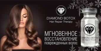 DIAMOND BOTOX Hair Repair Therapy — «Ботокс» для волос