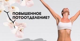Ботулинотерапия в школе-студии Татьяны Шубиной