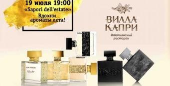 19 июля - парфюмерный вечер в «Вилла Капри»!