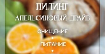 Скраб для тела «Сладкий апельсин и водоросли»