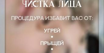 Чистка лица
