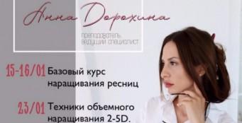 Курсы наращивания ресниц. Анна Дорохина. Январь-февраль