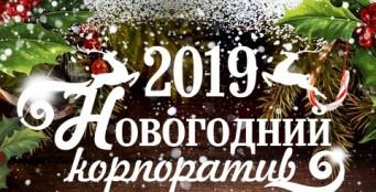 Новогодние корпоративы 2019!