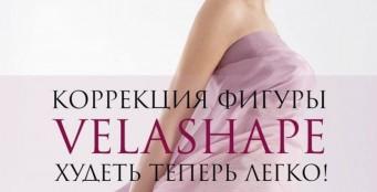 Коррекция фигуры Velashape! Пакет «Усиленный»