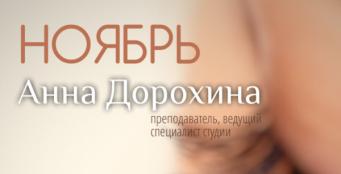 Расписание на ноябрь. Анна Дорохина