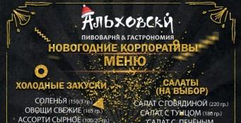 Новогодние корпоративы в ресторане «Альховски»