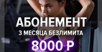 3 месяца безлимита 8000 руб!