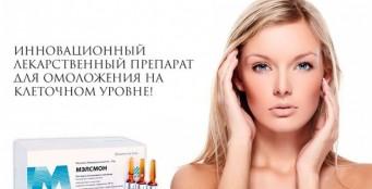 Мэлсмон — уникальный концентрат низкомолекулярных биологически активных веществ