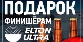 Приглашаем Вас принять участие в Elton Ultra 2019!