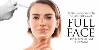 """Уникальная методика ботулинотерапии """"FULL FACE""""!"""
