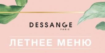 Летнее меню в «Dessange Paris» в галерее «Астор»