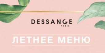 Летнее меню в «Dessange Paris» на Пушкинской