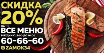 Скидка 20% на все меню в будни с 12.00 до 16.00