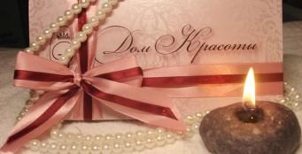 Дарите удовольствие своим любимым! Подарочный  сертификат — один из самых оригинальных и приятных подарков