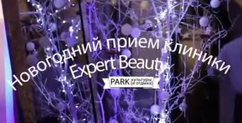"""Новогодний прием клиники красоты """"Expert beauty"""""""