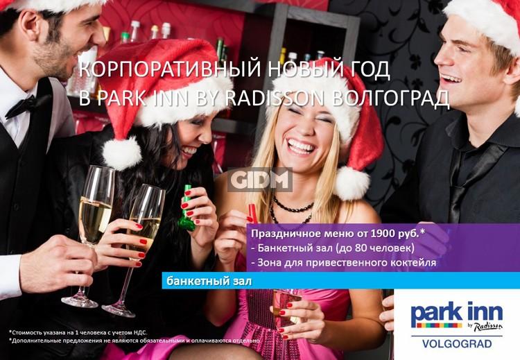 Программа корпоративного нового года