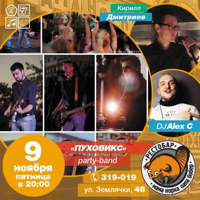 Афиша концертов Рестобар Мама Норка Папа Бобер Волгоград