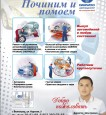г. Волгоград Журнал Автоарена