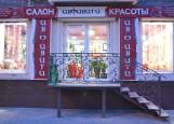 "Салон красоты ""Инфинити"" Ростов-на-Дону"