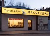 Винный магазин Крымские вина Массандра Ростов-на-Дону